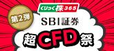 取引所CFD アプリ -くりっく株365リリース記念!SBI超CFD祭!