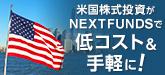 米国株式投資がNEXT FUNDSで低コスト&手軽に!