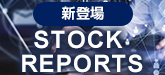 新登場「STOCK REPORTS」