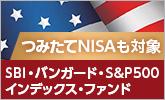 [つみたてNISAも対象] SBI・バンガード・S&P500インデックス・ファンド