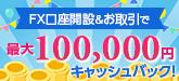 FXデビュープログラム最大100,000円キャッシュバック