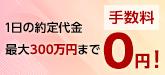 1日の約定代金最大300万円まで手数料0円!これぞ業界NO.1!(2020/10/1~)