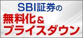 SBI証券の3つの無料化