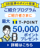 SBI証券のポイント投資 ご紹介プログラム ご紹介さまに 最大T-POINT50,000ポイントプレゼント 詳細はこちら