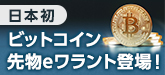 """""""日本初""""ビットコイン先物eワラント登場!"""