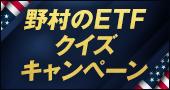 【野村のETF】クイズに正解してNEXT FUNDSオリジナルグッズや書籍をもらおう!