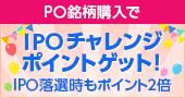 【好評につき延長決定】PO銘柄購入でIPOチャレンジポイントが貰える!IPO落選でもチャンス