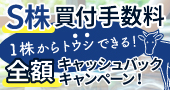 【好評につき延長決定】S株買付手数料全額キャッシュバックキャンペーン!