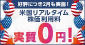 【利用料が実質0円!】米国リアルタイム株価利用料キャッシュバックキャンペーン