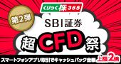 <第2弾>取引所CFD アプリ -くりっく株365リリース記念!SBI超CFD祭!