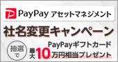 PayPayアセットマネジメント 社名変更キャンペーン