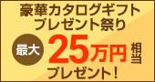 最大25万円相当の豪華カタログギフトプレゼント祭り