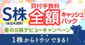 【買付手数料全額キャッシュバック】春のS株デビューキャンペーン