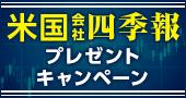 【米国株アプリリリース記念 その②】当選者数は昨年の2倍!「米国会社四季報」キャンペーン!
