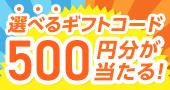 【米国株アプリリリース記念 その③】全員参加OK!選べるギフトコード500円分が当たる!