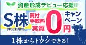 【600万口座達成記念】S株買付手数料実質0円キャンペーン!