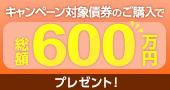 債券大感謝祭!【総額600万円】抽選で600名様に現金1万円が当たるチャンス