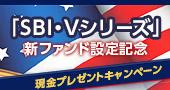 「SBI・Vシリーズ」新ファンド設定記念 現金プレゼントキャンペーン!