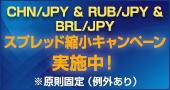 人民元/円&ロシアルーブル/円&ブラジルレアル/円 スプレッド縮小キャンペーン!