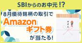 【SBIからのお中元!?】8月優待銘柄の取引でAmazonギフト券が当たる!