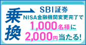 NISA・つみたてNISAの金融機関変更完了で1,000名様に2,000円当たる!NISA・つみたてNISA乗換キャンペーン