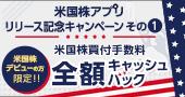【米国株アプリリリース記念 その①】デビュー限定で米株買付手数料が実質無料!キャンペーン