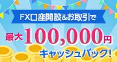 【FXデビュープログラム】FX口座の新規開設&お取引で最大100,000円キャッシュバック!