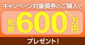<総額600万円>エントリー&対象債券の購入で最大10万円が当たるキャンペーン