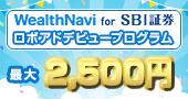 【ロボアドデビュープログラム】はじめての運用開始&積立利用で最大2,500円プレゼント