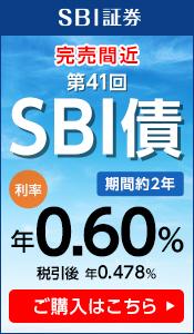 第41回 SBI債