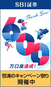 600万口座達成 怒涛のキャンペーン祭り開催中