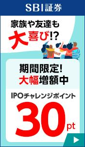家族や友達も大喜び!?期間限定!大幅増額中 IPOチャレンジポイント30pt