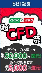 くりっく株365 SBI証券超CFD祭 デビューのお客さま最大50,000円還元!既存のお客さま最大5,000円還元!
