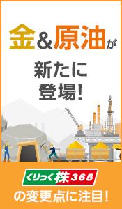 金・原油が新たに登場!くりっく株365の変更点に注目!