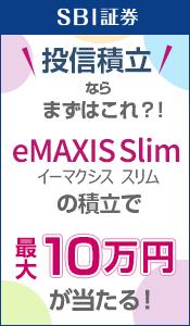 投信積立ならまずはこれ?! eMAXIS Slimの積立で最大10万円が当たる!