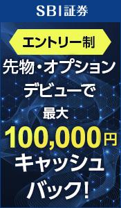 エントリー制 先物・オプションデビューで最大100,000円キャッシュバック!