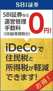 iDeCoで住民税と所得税が軽減できます!