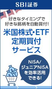 好きなタイミングで好きな銘柄を自動買付!米国株式・ETF定期買付サービス