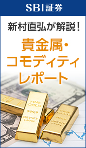 新村直弘が解説!貴金属・コモディティレポート