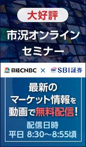 大好評 市況オンラインセミナ― 最新のマーケット情報を動画で無料配信!