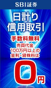 日計り信用取引 手数料無料 0円