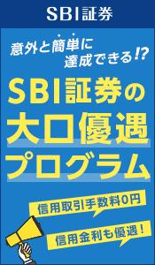 【SBI証券の大口優遇プログラム】意外と簡単に達成できる!?信用取引手数料0円・信用金利も優遇!