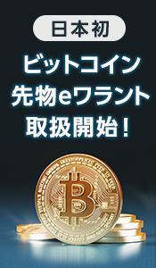 日本初 ビットコイン 先物eワラント取扱開始!