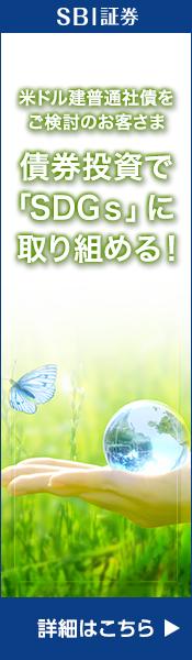 投資で社会貢献ができる時代!注目のSDGs債投資