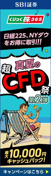 <第2弾>真夏の超CFD祭!手数料最大10,000円還元!