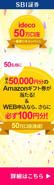 iDeCo50万口座一番乗りキャンペーン