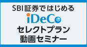 SBI証券ではじめるiDecoセレクトプラン動画セミナー