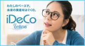 iDeCo online