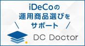 iDeCoでの運用商品選びをサポート!「SBI-iDeCoロボ」