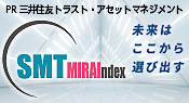 SMT MIRAIndex 未来はここから選び出す